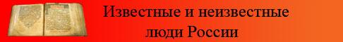 Известные и неизвестные люди России